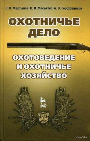 Охотничье дело. Охотоведение и охотничье хозяйство — фото, картинка