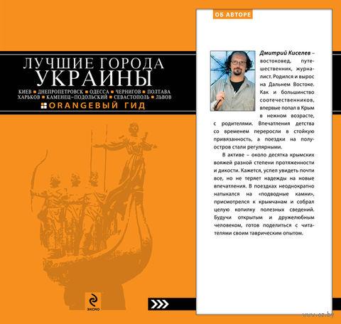 Лучшие города Украины. Путеводитель. Дмитрий Киселев
