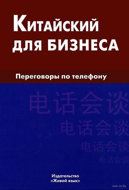 Китайский для бизнеса. Переговоры по телефону. Евгений Шелухин
