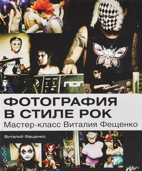 Фотография в стиле рок. Мастер-класс Виталия Фещенко. Виталий Фещенко