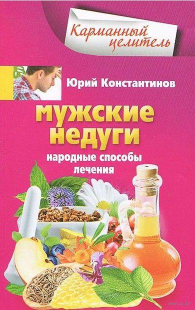 Мужские недуги. Юрий Константинов