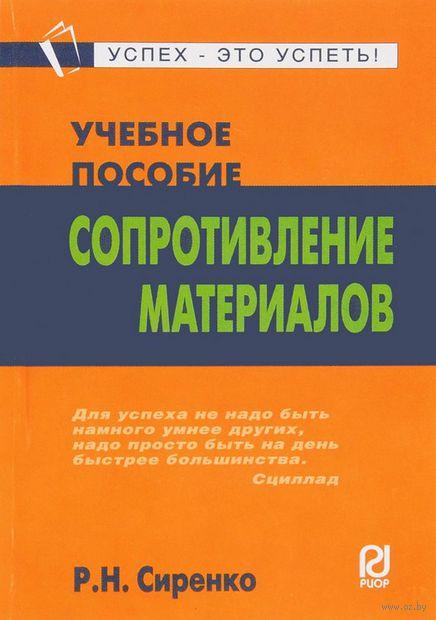 Сопротивление материалов. Р. Сиренко