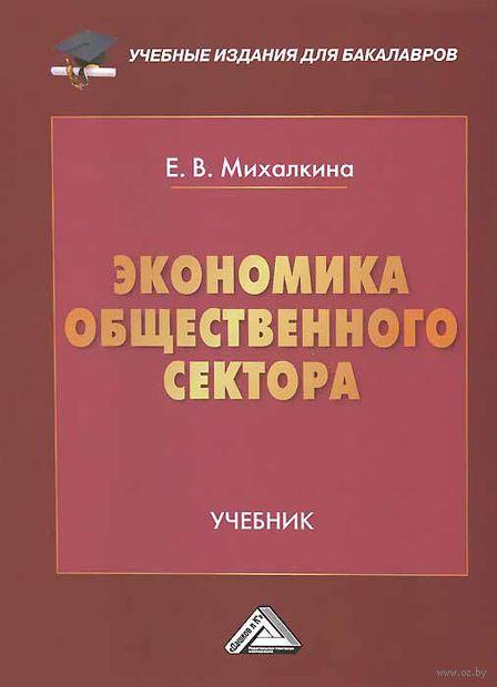 Экономика общественного сектора. Елена Михалкина