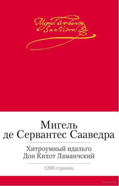 Хитроумный идальго Дон Кихот Ламанчский. Мигель де Сервантес Сааведра