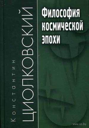 Философия космической эпохи. Константин Циолковский