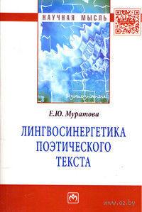 Лингвосинергетика поэтического текста. Е. Муратова