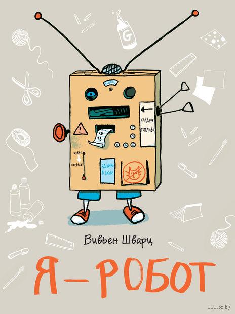 Я - робот. Вивьен Шварц