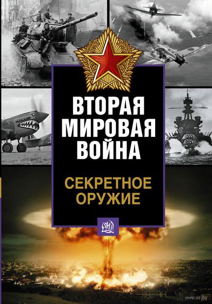 Вторая мировая война. Секретное оружие. Роджер Форд