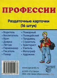Профессии (16 раздаточных карточек)
