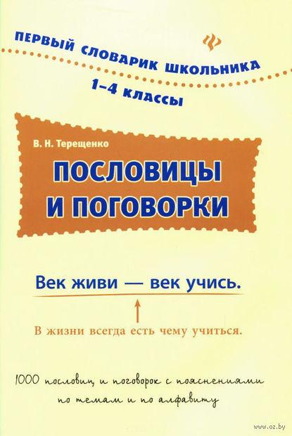 Пословицы и поговорки. 1-4 классы. Василий Терещенко