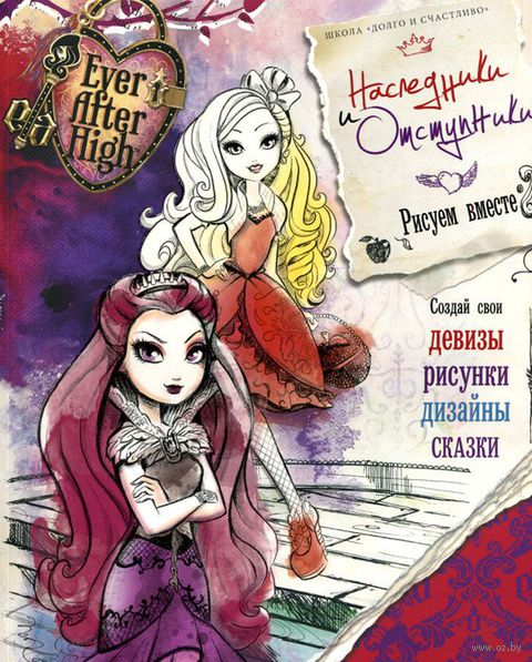 Ever After High. Наследники и отступники