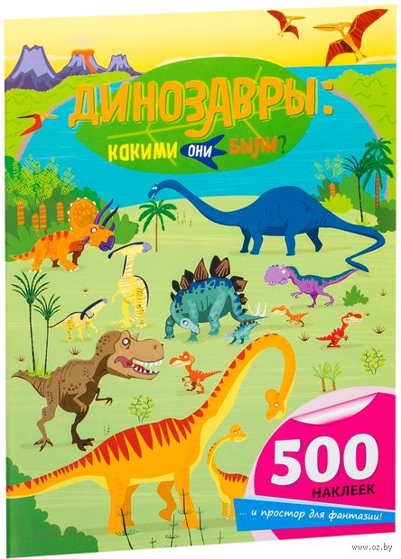 Динозавры. Какими они были? — фото, картинка