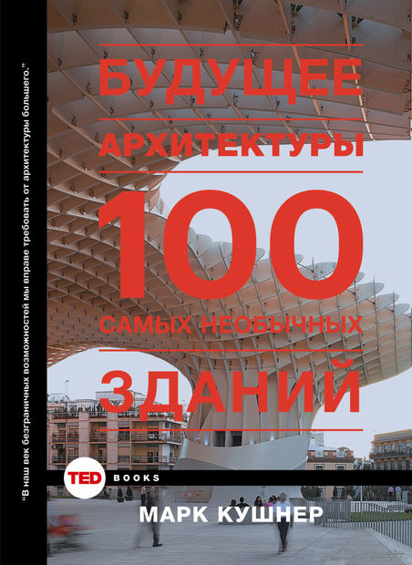 Будущее архитектуры. 100 самых необычных зданий. Марк Кушнер