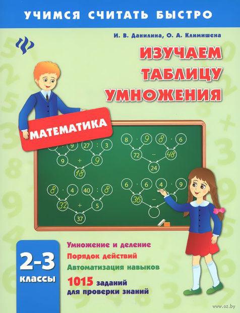 Изучаем таблицу умножения. 2-3 класс. Инна Данилина, Ольга Климишена