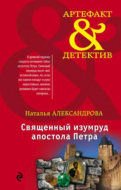 Священный изумруд апостола Петра. Наталья Александрова