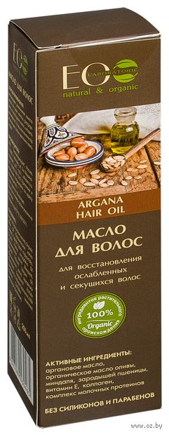 """Масло для волос """"Аргановое"""" (200 мл)"""