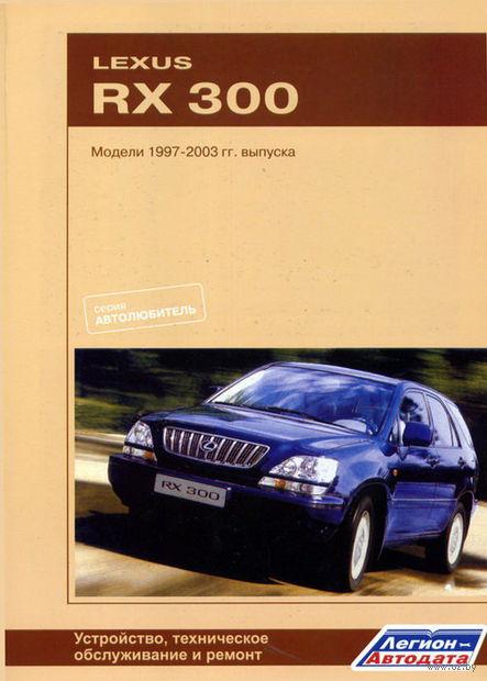 Lexus RX300 Модели 1997-2003 гг. выпуска. Устройство, техническое обслуживание и ремонт — фото, картинка