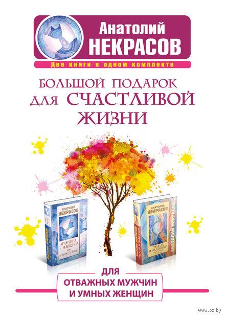 Большой подарок для счастливой жизни. Для отважных мужчин и умных женщин (Комплект из 2 книг). Анатолий Некрасов