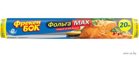 """Фольга алюминиевая """"MAX"""" (280 мм х 20 м) — фото, картинка"""
