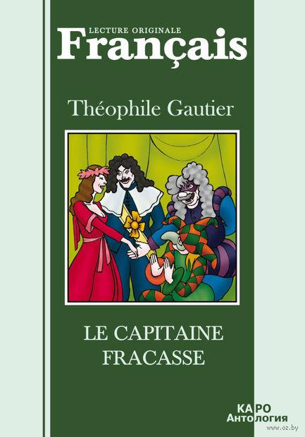 Le Capitaine Fracasse — фото, картинка