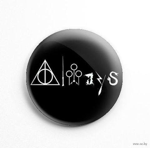 "Значок ""Harry Potter. Always"" (арт. 984) — фото, картинка"