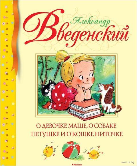 О девочке Маше, о собаке Петушке и о кошке Ниточке — фото, картинка
