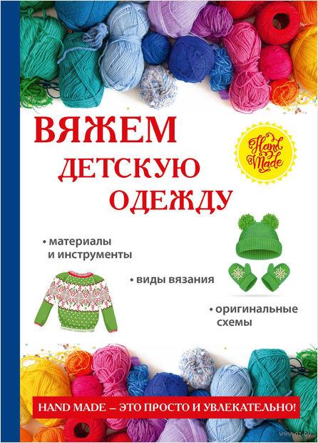 Вяжем детскую одежду — фото, картинка