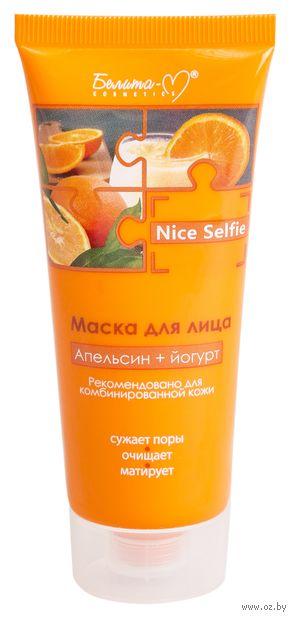 """Маска для лица """"Апельсин и йогурт"""" (60 г) — фото, картинка"""