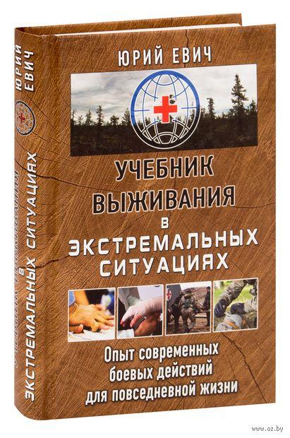 Учебник выживания в экстремальных ситуациях — фото, картинка