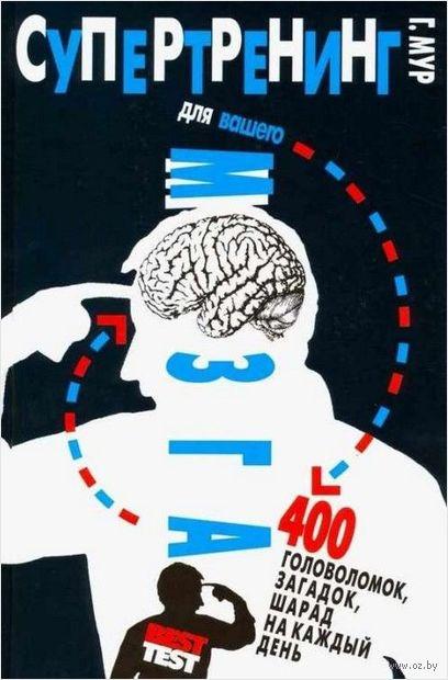 Супертренинг для вашего мозга. 400 головоломок, загадок, шарад на каждый день — фото, картинка
