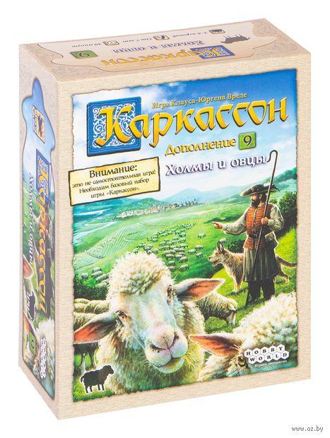 Каркассон. Холмы и овцы (дополнение 9) — фото, картинка