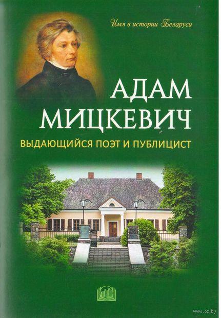 Адам Мицкевич. Выдающийся поэт ипублицист — фото, картинка