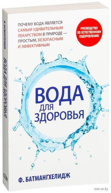 Вода для здоровья. Фирейдон Батмангхелидж