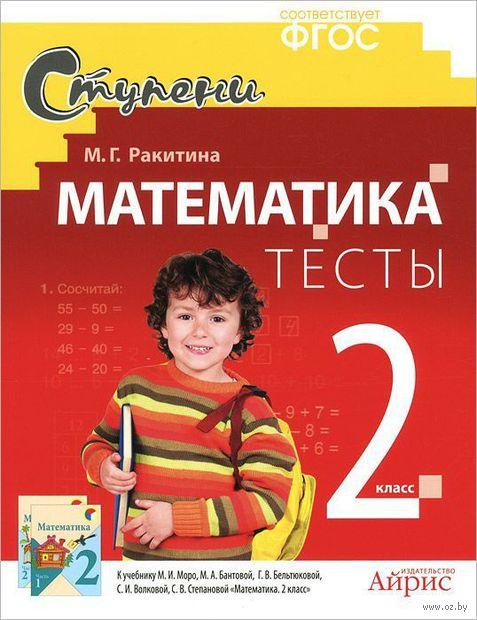 Математика. 2 класс. Тесты. Марина Ракитина