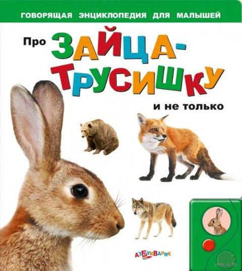 Про зайца-трусишку и не только. Книжка-игрушка