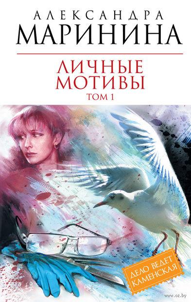 Личные мотивы (в двух книгах). Александра Маринина