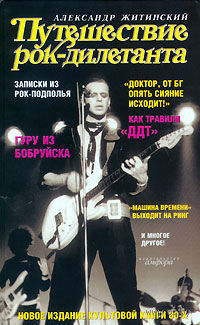 Путешествие рок-дилетанта. Александр Житинский