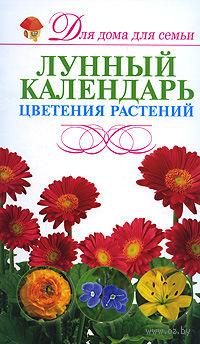 Лунный календарь цветения растений. И. Резько