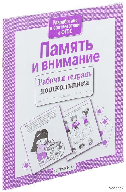Память и внимание. Рабочая тетрадь дошкольника. Е. Семакина