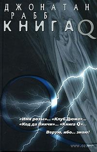 Книга Q. Джонатан Рабб