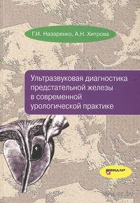 Ультразвуковая диагностика предстательной железы в современной урологической практике. Г. Назаренко, А. Хитрова