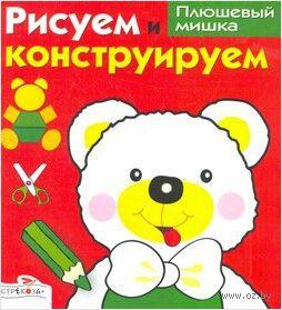 Плюшевый мишка. И. Васильева