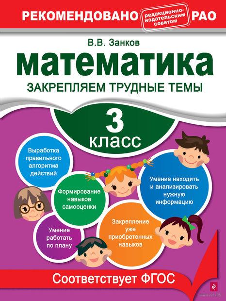 Математика. 3 класс. Закрепляем трудные темы. Владимир Занков