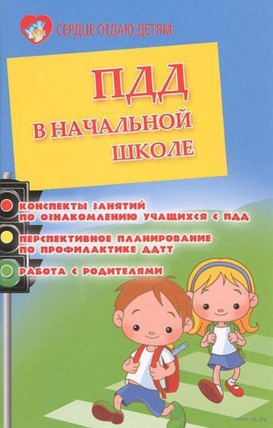 ПДД в начальной школе. Наталья Елжова