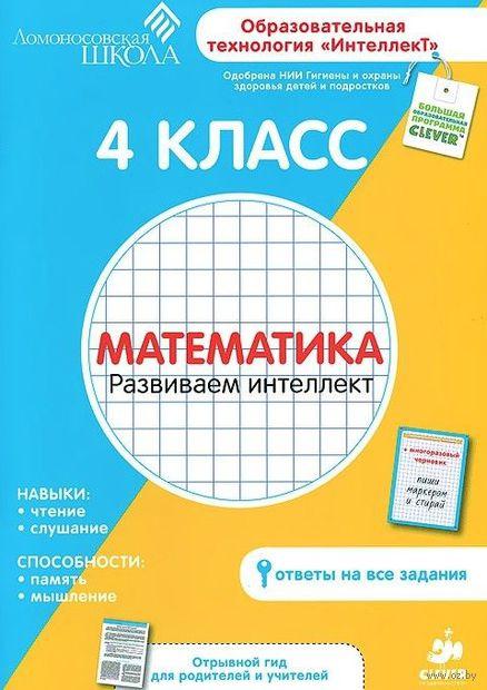 Математика. 4 класс. Развиваем интеллект