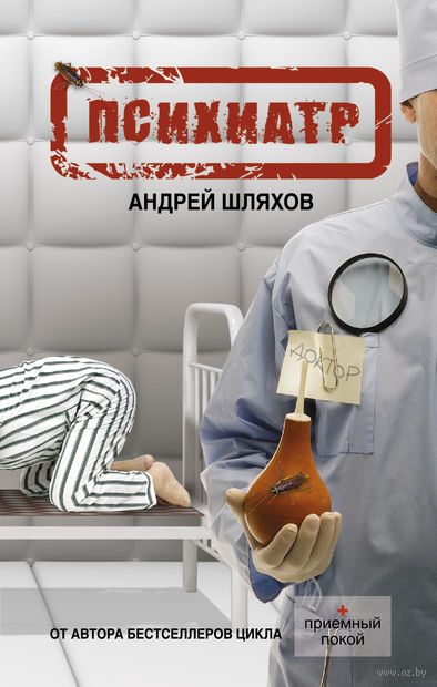 Психиатр (м). Андрей Шляхов