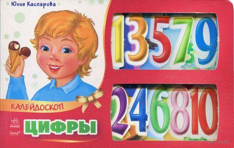 Цифры. Юлия Каспарова