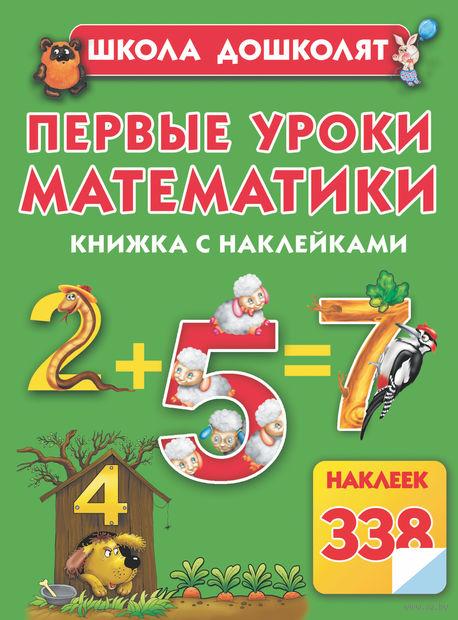 Первые уроки математики. Книжка с наклейками. Олеся Жукова