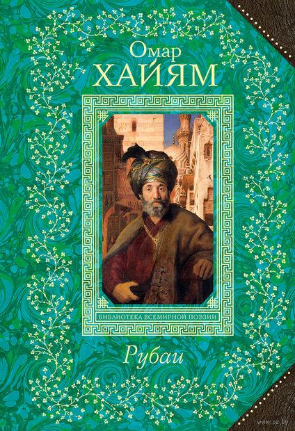 Рубаи. Омар Хайям