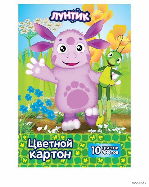 """Картон цветной """"Лунтик"""" (10 листов)"""